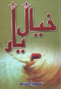 Khayal e Yaar Novel By Sumaira Hameed Pdf Download