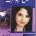 Pul Sirat e Mohabbat Novel By Bushra Masroor Pdf Free