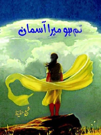 Tum Ho Mera Asman Complete Novel By Shama Hafeez Pdf
