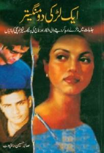 Ek Larki Do Mangetar By Sabir Hussain Rajpoot Pdf Free