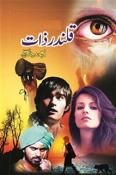 Qalandar Zaat Novel Complete By Amjad Javed Pdf