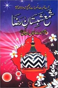 Shama Shabistan e Raza Complete Pdf Download Free