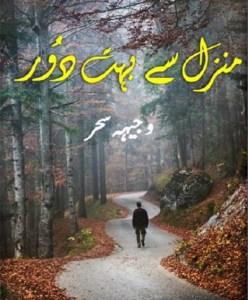 Manzil Se Bahut Door Novel By Wajiha Sehar Pdf Download