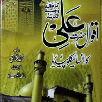Aqwal Hazrat Ali Mola Ali Urdu Encyclopedia Pdf