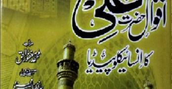 Aqwal Hazrat Ali Mola Ali Urdu Pdf Download