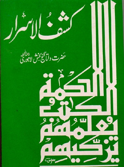 Kashf Ul Asrar Urdu By Data Ganj Bakhsh Pdf Download