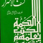 Kashf Ul Asrar Urdu By Data Ganj Bakhsh Pdf Download