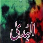 Al Huda Urdu By Sahibzada Khurshid Ahmad Gilani Pdf