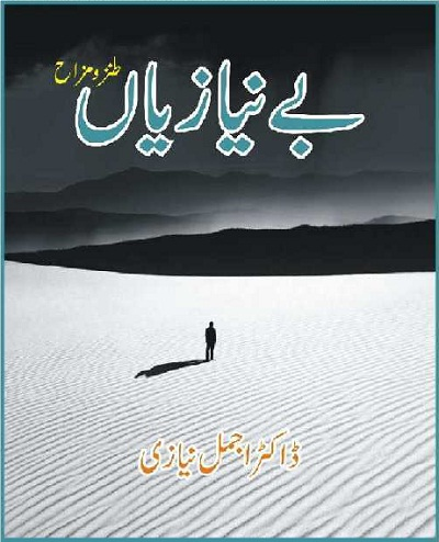 Bay Niazian By Dr Muhammad Ajmal Niazi Pdf Download
