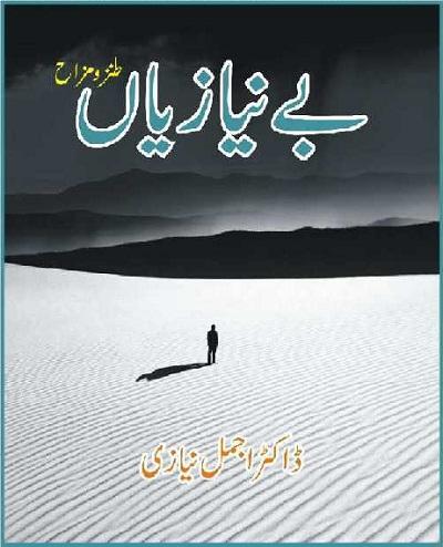 Bay Niazian By Dr Muhammad Ajmal Niazi Pdf Download