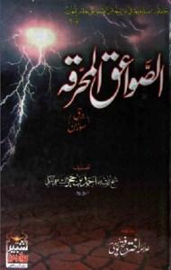 Al Sawaiq Al Muhriqah Urdu By Imam Ibne Hajar Pdf