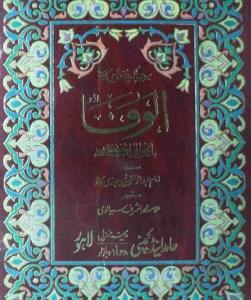 Al Wafa Seerat Book By Imam Abdul Rehman Ibn Jawzi Pdf