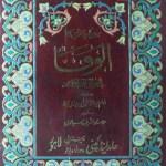Al Wafa Seerat Book By Imam Abdul Rehman Ibn Jawzi