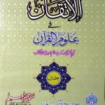 Al Itqan Fi Uloom Ul Quran By Imam Jalal Ud Din Suyuti Pdf