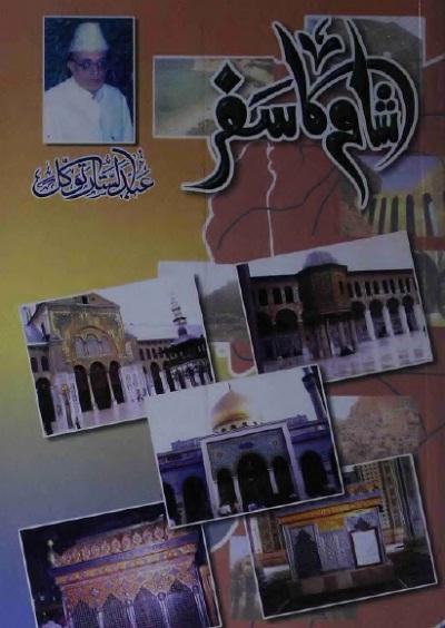 Sham Ka Safar Travelogue By Abdul Sattar Tawakal Pdf Free