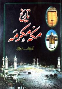 Tareekh e Makkah Mukarma By Dr Ilyas Abdul Ghani Pdf