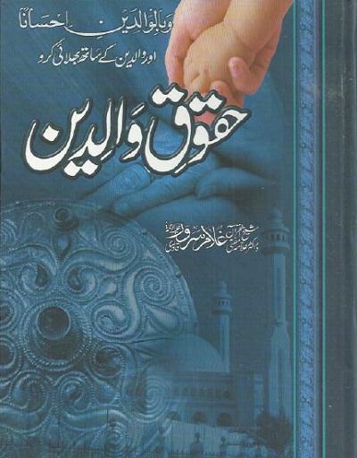 Haqooq e Waldain By Dr Ghulam Sarwar Qadri Pdf Free