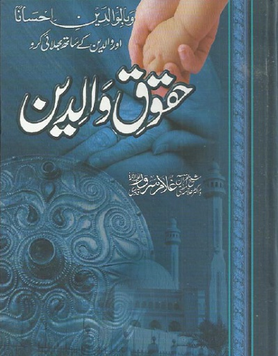 Mamlat e Rasool Urdu By Qayyum Nizami Pdf Books in 2019
