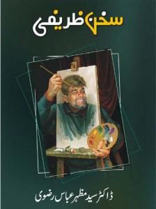 Sukhan Zareefi Funny Poetry By Syed Mazhar Abbas Pdf