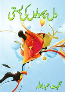 Dil Phoolon Ki Basti Novel By Nighat Abdullah Pdf Free
