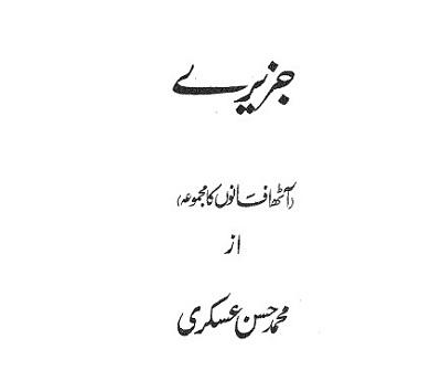 Jazeere By Muhammad Hassan Askari Pdf Download