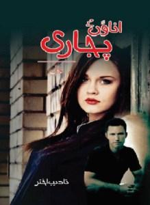 Anao Ke Pujari Novel By Tadeeb Akhtar Pdf Download