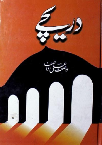 Wasif Ali Wasif Books Pdf