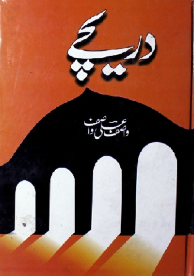 Dareechay By Wasif Ali Wasif Pdf Download Free