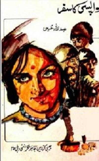Wapsi Ka Safar By Abdullah Hussain Pdf Download
