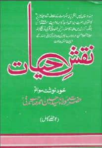 Naqsh e Hayat By Hussain Ahmad Madni Pdf Free
