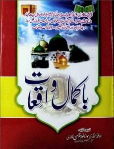 Ba Kamal Waqiat By Mufti Ghulam Hassan Qadri Pdf Download