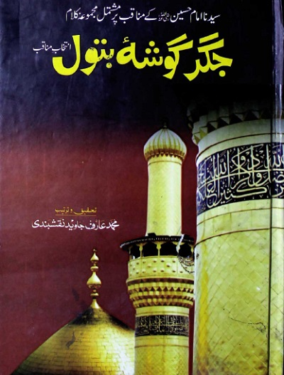 Jigar Gosha e Batool Poetry Book By Arif Javed Naqshbandi Pdf