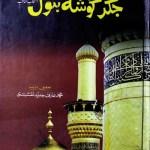 Jigar Gosha e Batool Poetry Book By Arif Javed Naqshbandi Pdf