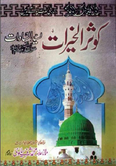 Kausar Ul Khairat By Muhammad Ashraf Sialvi Pdf Free