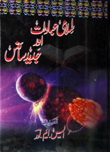 Islami Ibadat Aur Jadeed Science By S M Noor Pdf Free