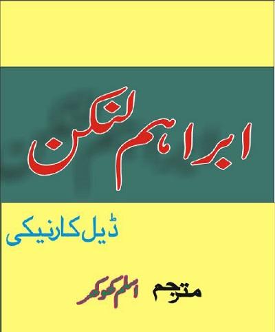 Abraham Lincoln Urdu By Dale Carnegie Pdf Free