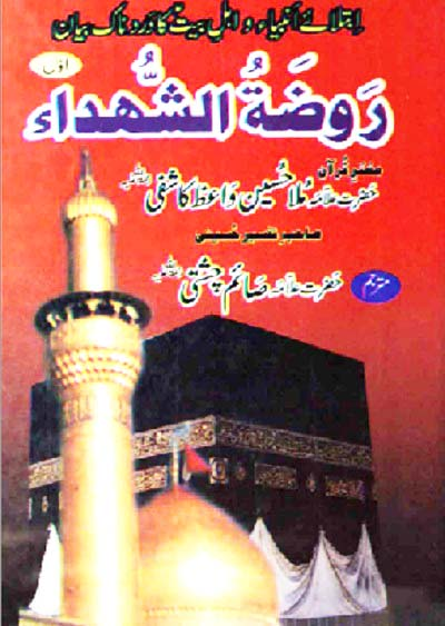 Rozatul Shuhada Urdu By Mulla Hussain Waez Kashfi Pdf