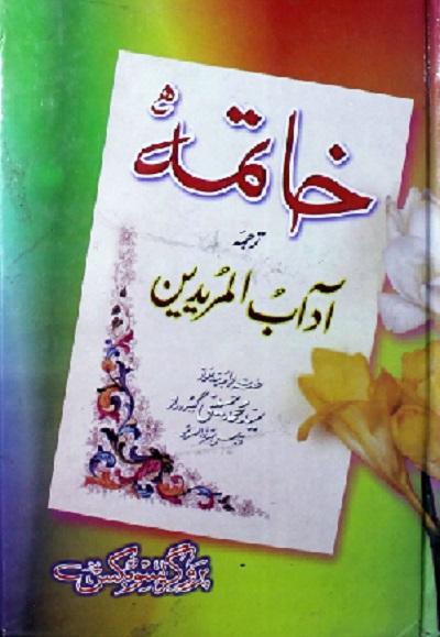 Khatima Translation Adab Ul Mureedain By Syed Gaisu Daraz Pdf