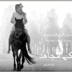 Allah Ke Mujahid By Sarfraz Ahmad Rahi Pdf Download