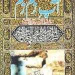 Aab e Zam Zam Urdu By Dr Yahya Hamza Koshak Pdf Free