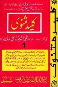 Kaleed e Masnavi Rumi By Maulana Ashraf Ali Thanvi Pdf