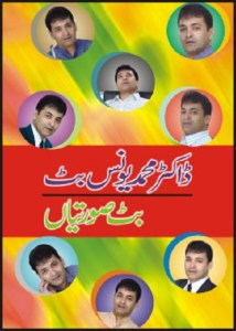 Butt Suratiyan By Dr M Younas Butt Pdf Download