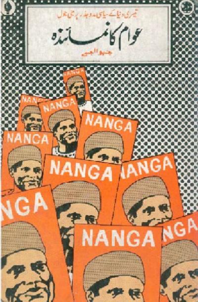 Awam Ka Numainda Novel By Chinua Achebe Pdf Free