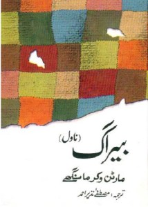 Beraag Novel Urdu By Martin Wichramasinghe Pdf Free