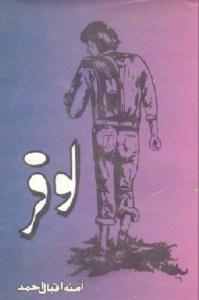 Loafer Novel By Amna Iqbal Ahmad Pdf Download