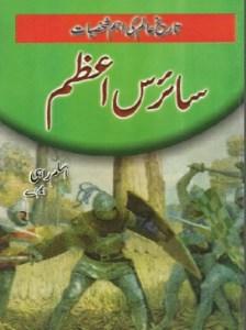 Cyrus e Azam Novel By Aslam Rahi MA Pdf Download