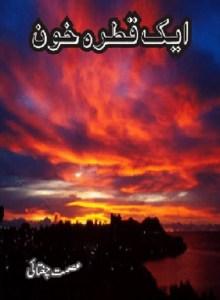 Aik Qatra Khoon Novel By Ismat Chughtai Pdf Download