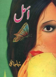 Amal Novel By Subas Gul Pdf Download