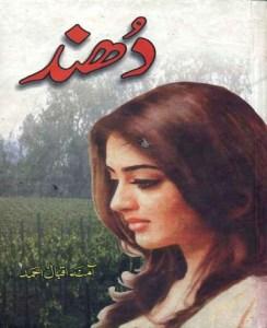 Dhund Novel By Amna Iqbal Ahmad Pdf Download