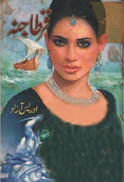 Qartajina History Novel By Idris Azad Pdf Free